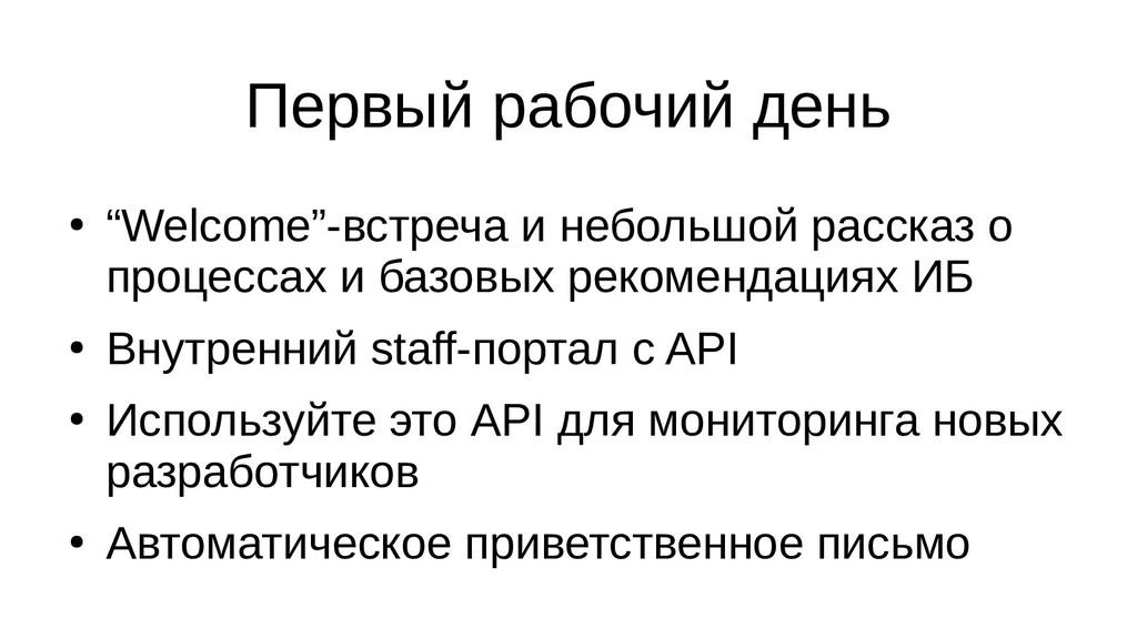 """Первый рабочий день ● """"Welcome""""-встреча и небол..."""