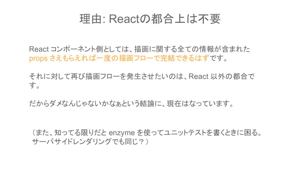React コンポーネント側としては、描画に関する全ての情報が含まれた props さえもらえ...