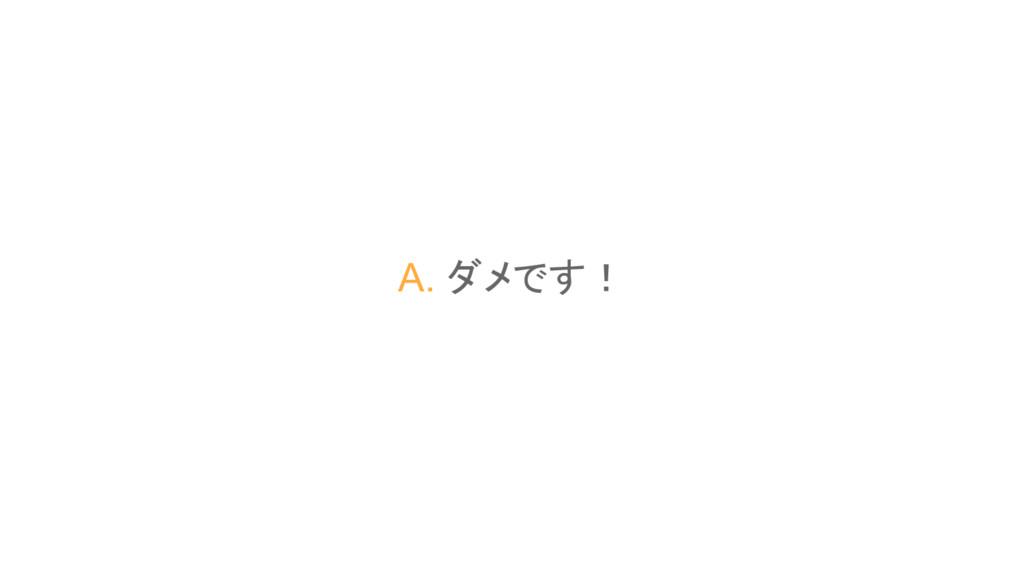 A. ダメです!