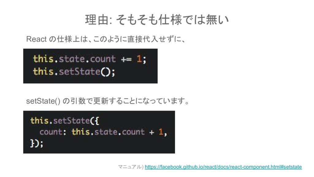 React の仕様上は、このように直接代入せずに、 setState() の引数で更新すること...