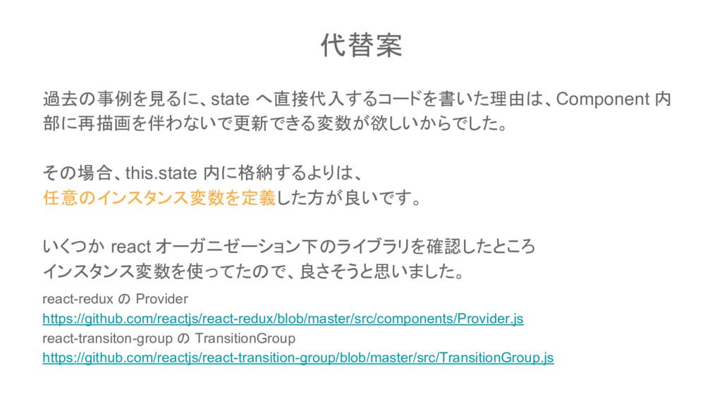 過去の事例を見るに、state へ直接代入するコードを書いた理由は、Component 内 部...