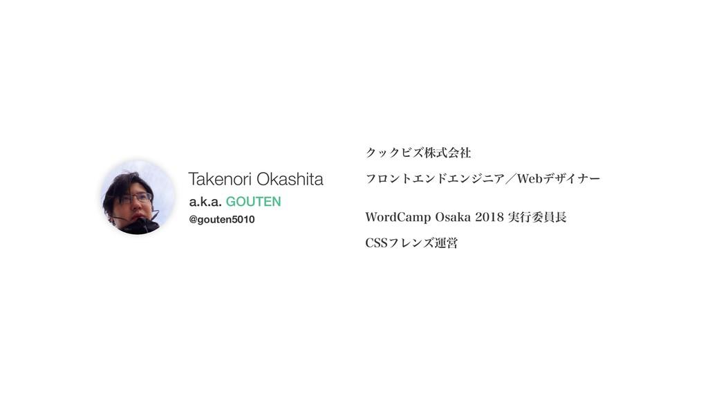 Takenori Okashita a.k.a. GOUTEN @gouten5010 ϑϩϯ...