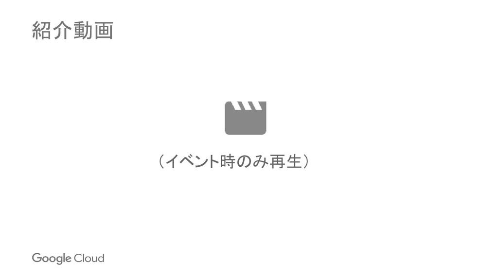 紹介動画 (イベント時のみ再生)
