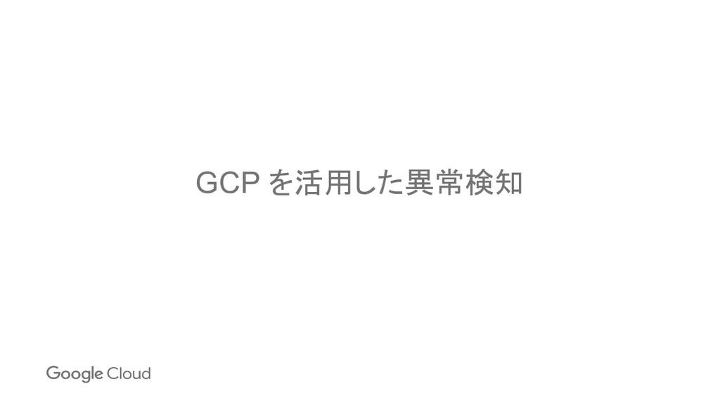 GCP を活用した異常検知