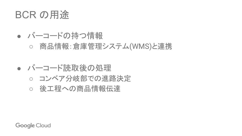 BCR の用途 ● バーコードの持つ情報 ○ 商品情報:倉庫管理システム(WMS)と連携 ● ...