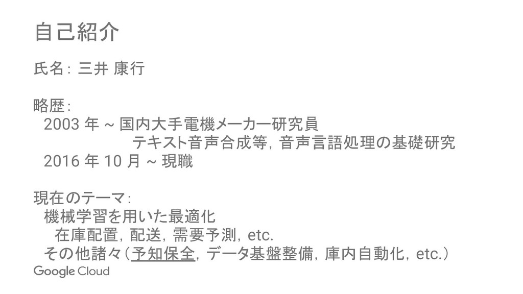 自己紹介 氏名: 三井 康行 略歴:  2003 年 ~ 国内大手電機メーカー研究員 テキスト...