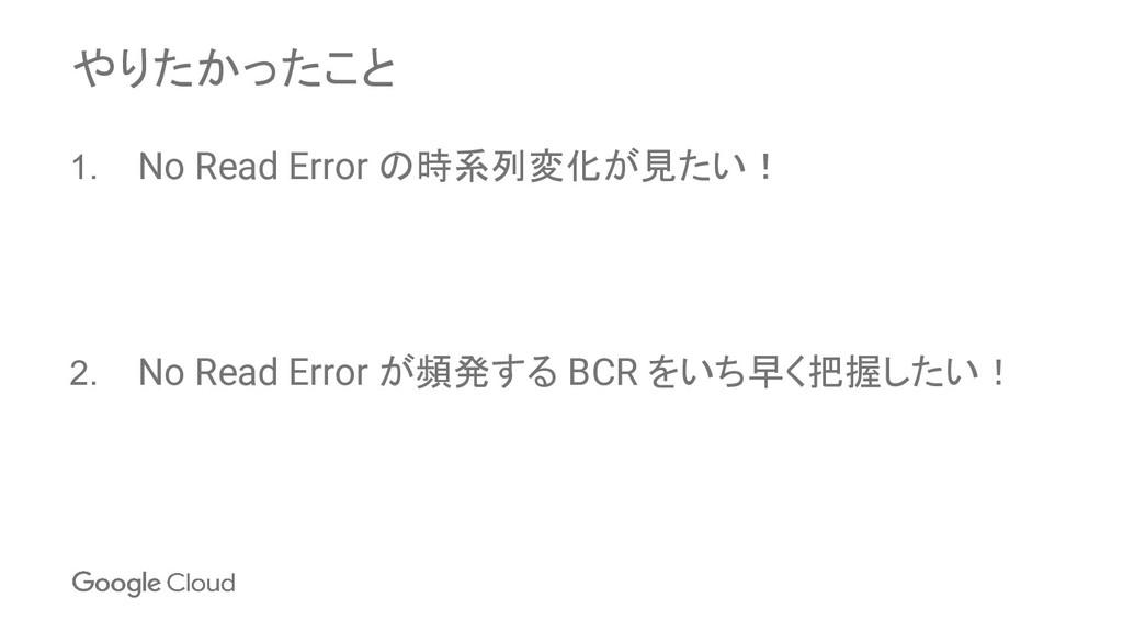 やりたかったこと 1. No Read Error の時系列変化が見たい! 2. No Rea...