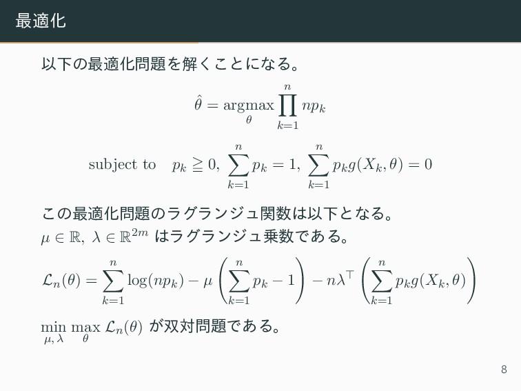 最適化 以下の最適化問題を解くことになる。 ˆ θ = argmax θ n k=1 npk ...