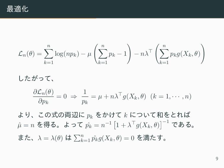最適化 Ln(θ) = n k=1 log(npk) − µ n k=1 pk − 1 − n...
