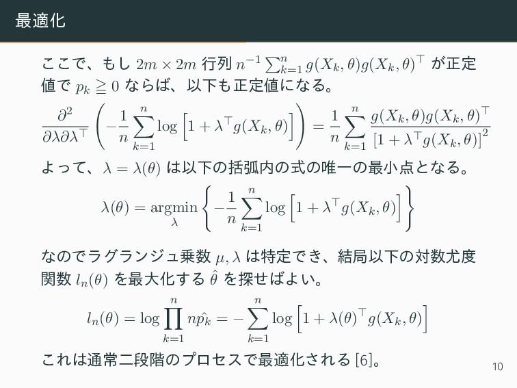 最適化 ここで、もし 2m × 2m 行列 n−1 n k=1 g(Xk, θ)g(Xk, θ...