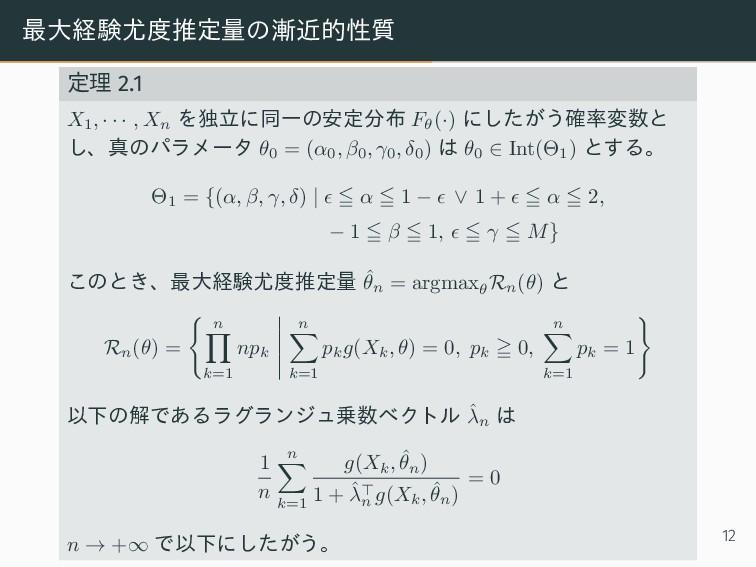 最大経験尤度推定量の漸近的性質 定理 2.1 X1 , · · · , Xn を独立に同一の安...