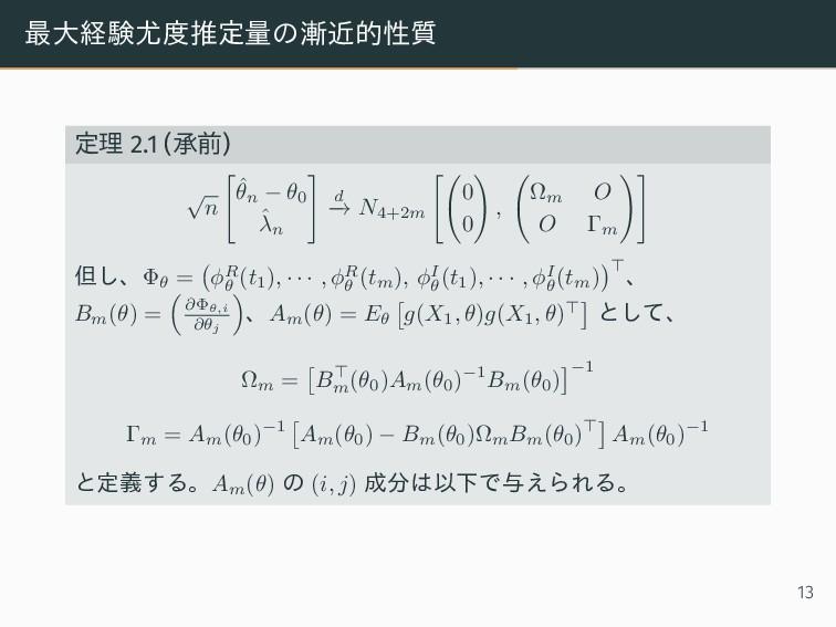 最大経験尤度推定量の漸近的性質 定理 2.1 (承前) √ n ˆ θn − θ0 ˆ λn ...