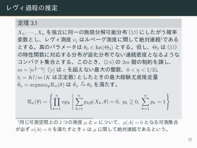 レヴィ過程の推定 定理 3.1 X1 , · · · , Xn を独立に同一の無限分解可能分布...