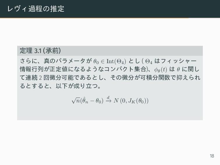 レヴィ過程の推定 定理 3.1 (承前) さらに、真のパラメータが θ0 ∈ Int(Θ4 )...