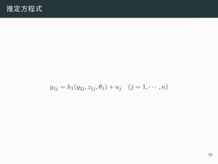 推定方程式 y1j = h1(y2j, z1j, θ1) + uj (j = 1, · · ·...