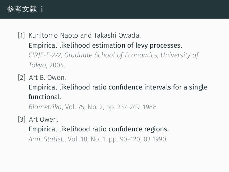 参考文献 i [1] Kunitomo Naoto and Takashi Owada. Em...
