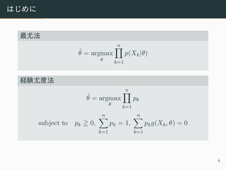 はじめに 最尤法 ˆ θ = argmax θ n k=1 p(Xk|θ) 経験尤度法 ˆ θ...