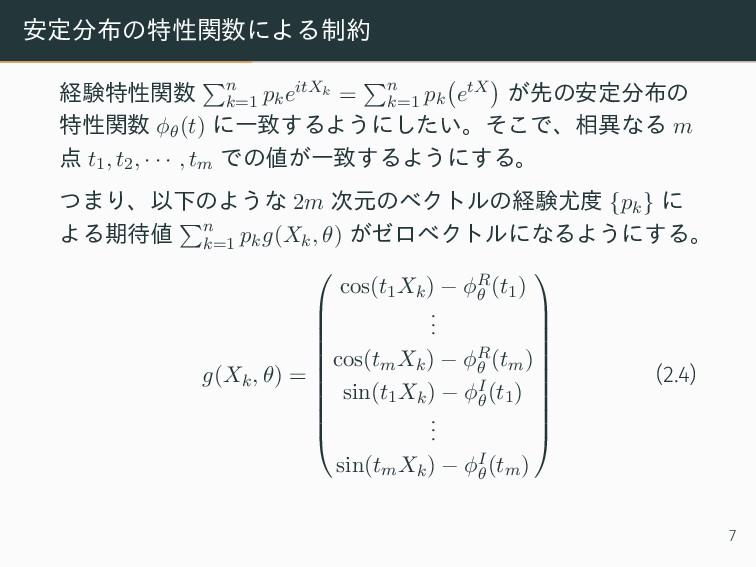 安定分布の特性関数による制約 経験特性関数 n k=1 pkeitXk = n k=1 pk ...