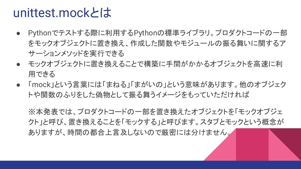unittest.mockとは ● Pythonでテストする際に利用するPythonの標準ライ...