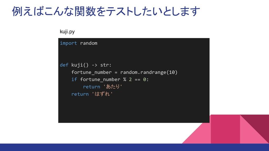 例えばこんな関数をテストしたいとします kuji.py import random def k...