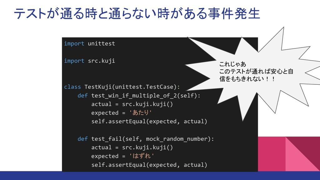 import unittest import src.kuji class TestKuji(...
