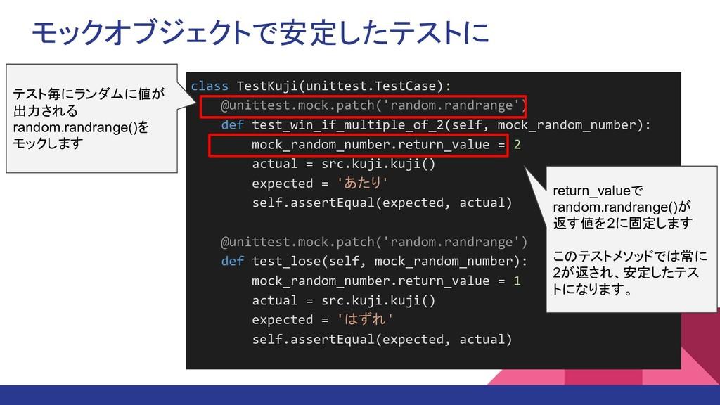 モックオブジェクトで安定したテストに class TestKuji(unittest.Test...