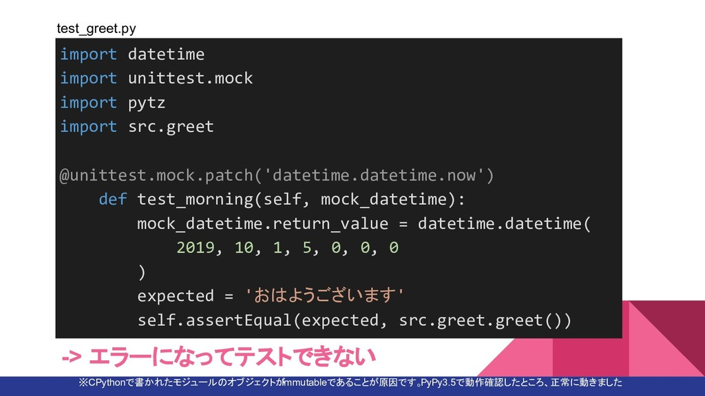 import datetime import unittest.mock import pyt...