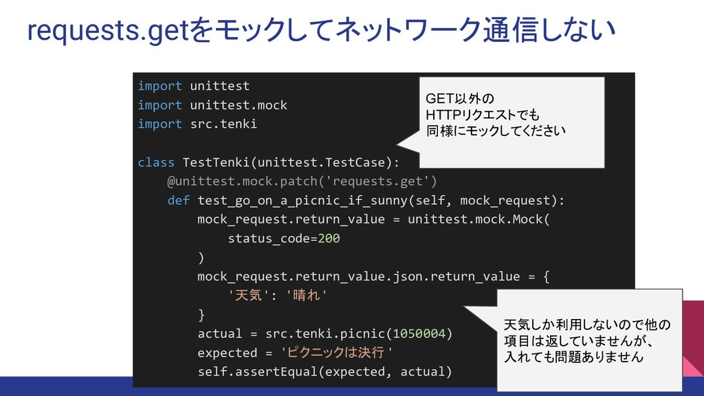 requests.getをモックしてネットワーク通信しない import unittest i...