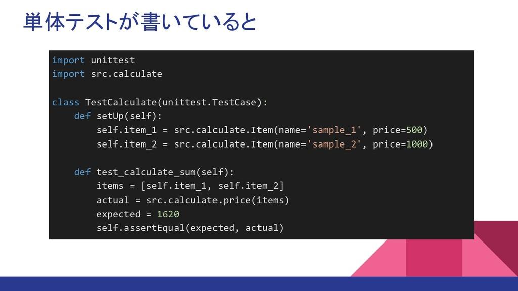 単体テストが書いていると import unittest import src.calcula...