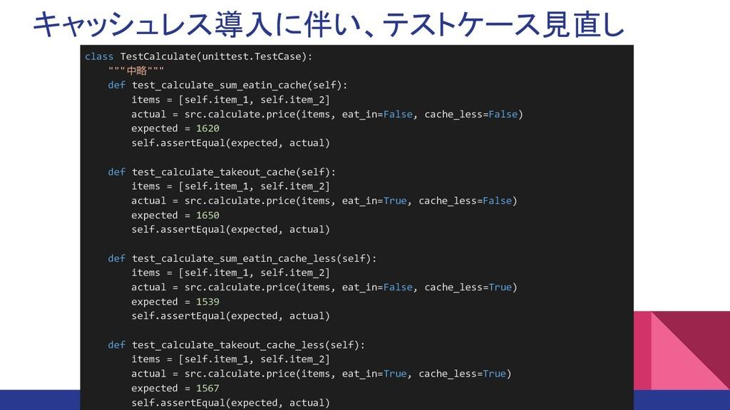 キャッシュレス導入に伴い、テストケース見直し class TestCalculate(unit...