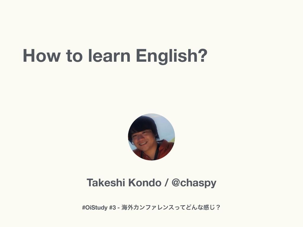 How to learn English? Takeshi Kondo / @chaspy #...