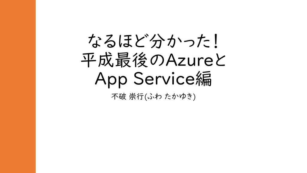なるほど分かった! 平成最後のAzureと App Service編 不破 崇行(ふわ たかゆ...