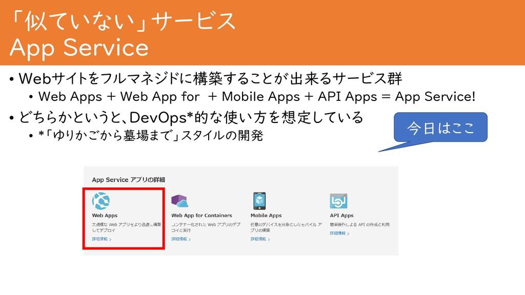 「似ていない」サービス App Service • Webサイトをフルマネジドに構築することが...