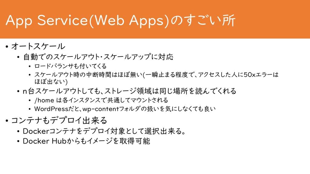App Service(Web Apps)のすごい所 • オートスケール • 自動でのスケール...
