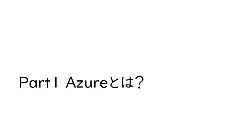 Part1 Azureとは?