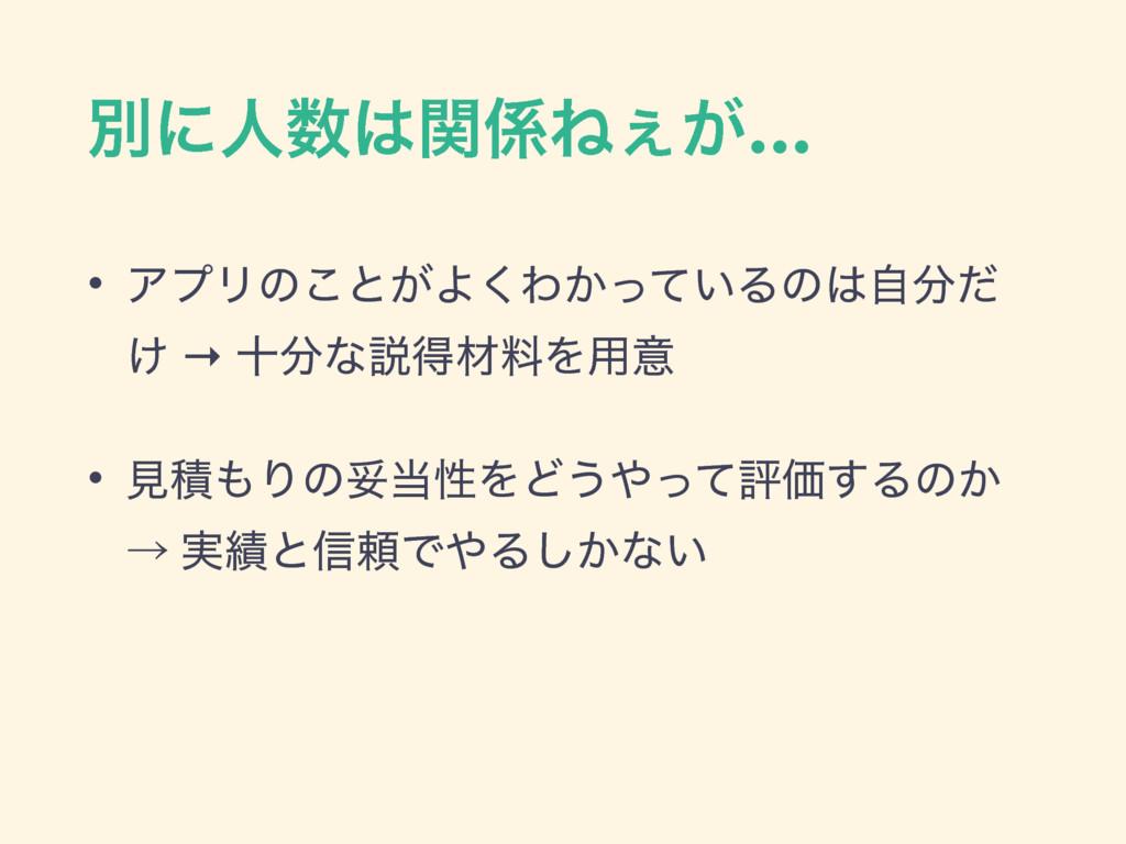 ผʹਓؔͶ͕͐… • ΞϓϦͷ͜ͱ͕Α͘Θ͔͍ͬͯΔͷࣗͩ ͚ → ेͳઆಘࡐྉΛ...