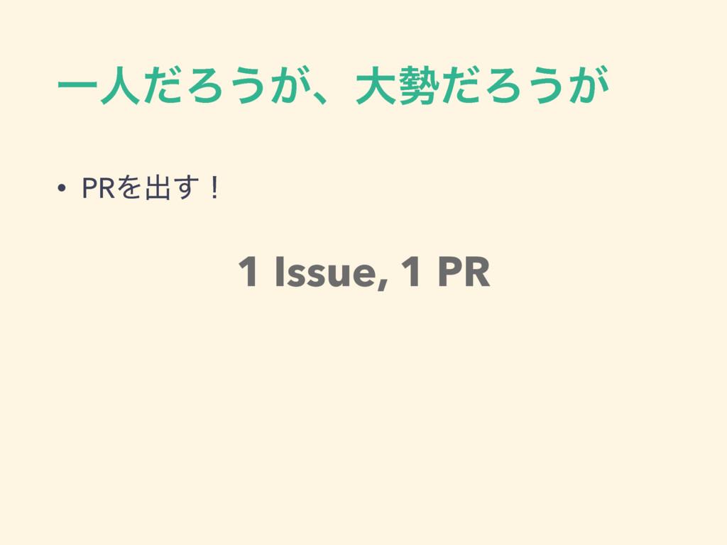 ҰਓͩΖ͏͕ɺେͩΖ͏͕ • PRΛग़͢ʂ 1 Issue, 1 PR