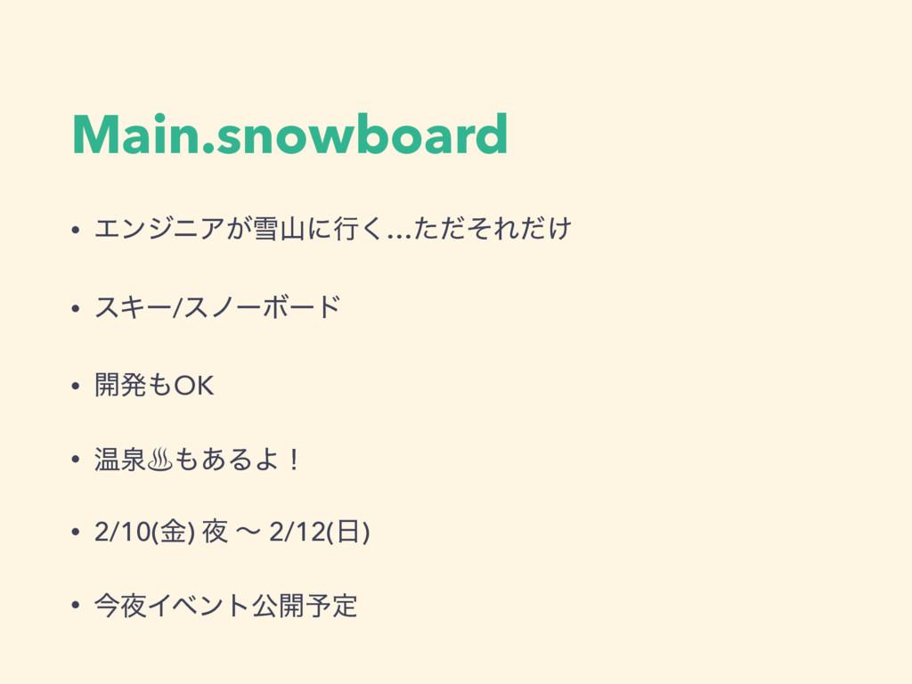 Main.snowboard • ΤϯδχΞ͕ઇʹߦ͘…ͨͩͦΕ͚ͩ • εΩʔ/εϊʔϘʔ...