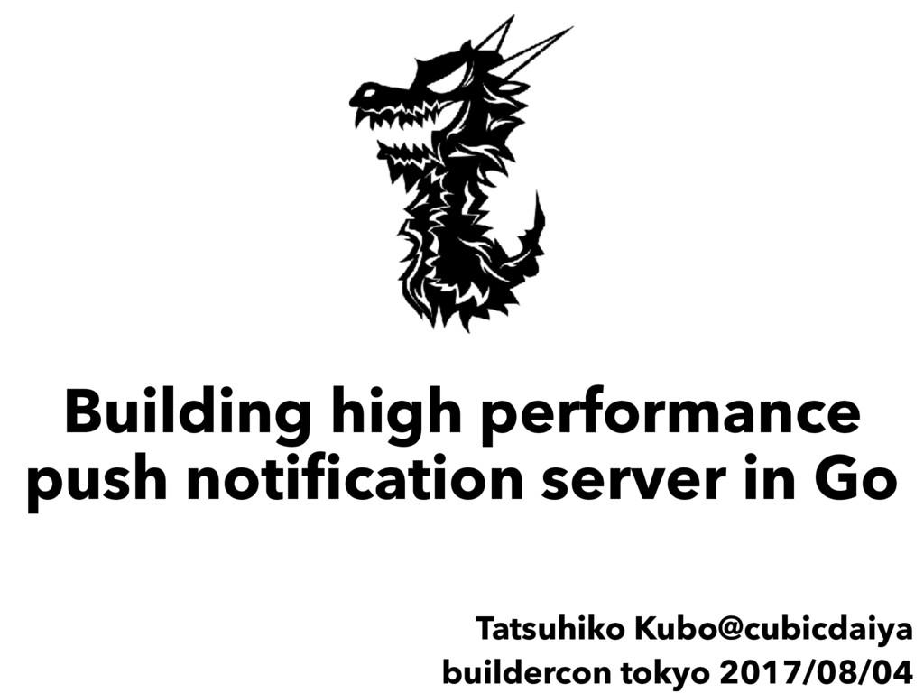Tatsuhiko Kubo@cubicdaiya buildercon tokyo 2017...