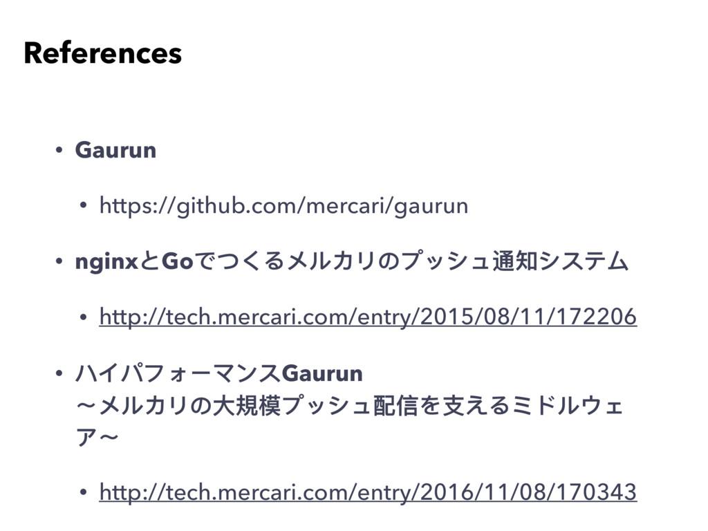 • Gaurun • https://github.com/mercari/gaurun • ...