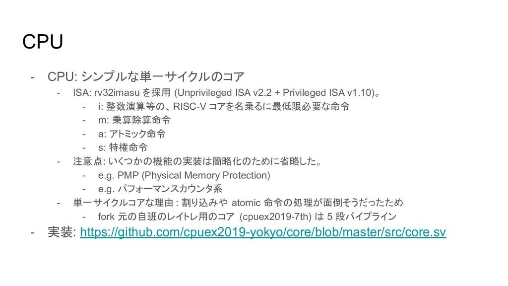 CPU - CPU: シンプルな単一サイクルのコア - ISA: rv32imasu を採用 ...