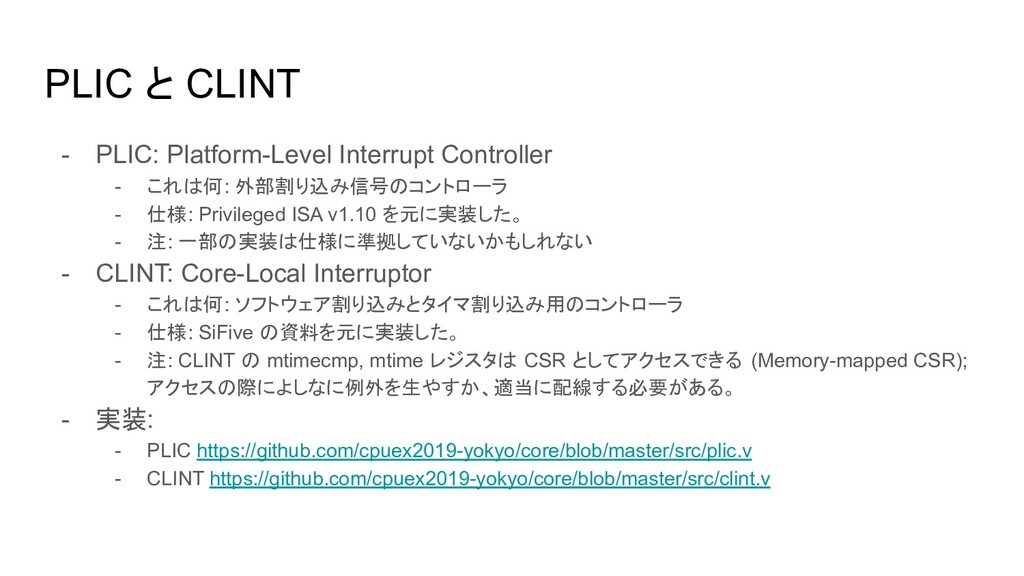 PLIC と CLINT - PLIC: Platform-Level Interrupt C...