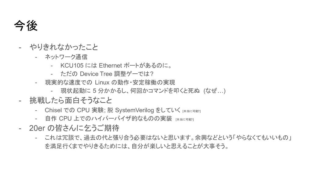 今後 - やりきれなかったこと - ネットワーク通信 - KCU105 には Ethernet...