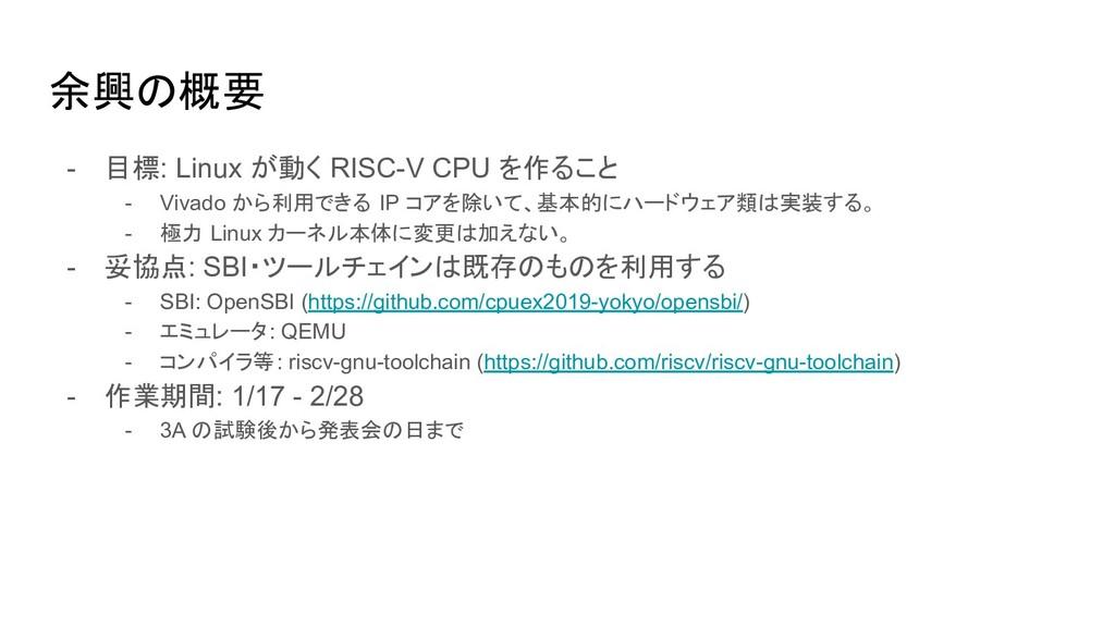 余興の概要 - 目標: Linux が動く RISC-V CPU を作ること - Vivado...