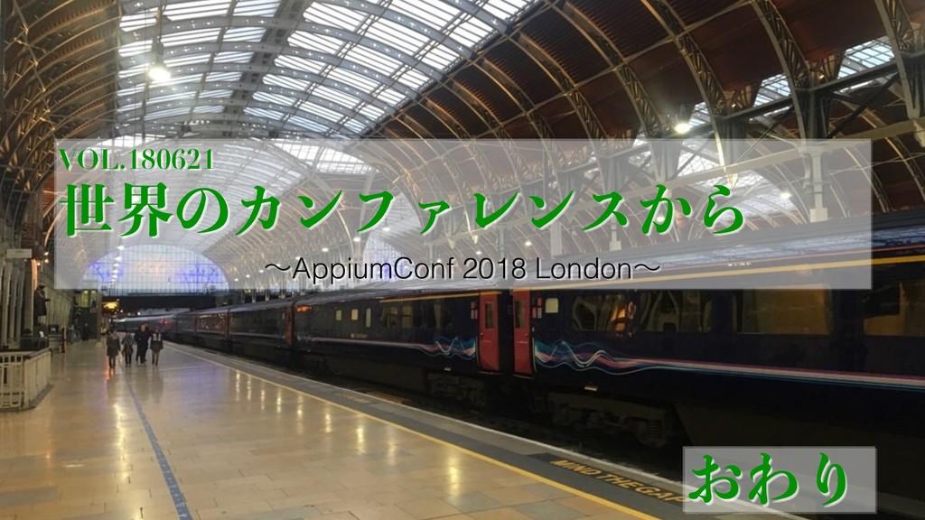 VOL.180621 ੈքͷΧϯϑΝϨϯε͔Β ʙAppiumConf 2018 Londo...