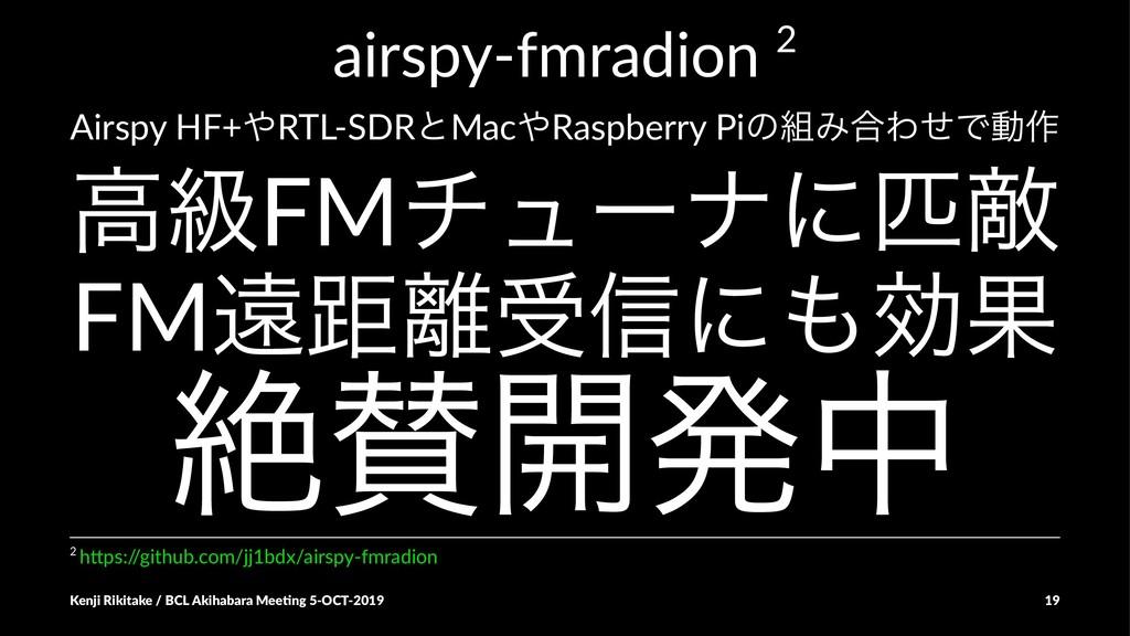 airspy-fmradion 2 Airspy HF+RTL-SDRͱMacRaspbe...