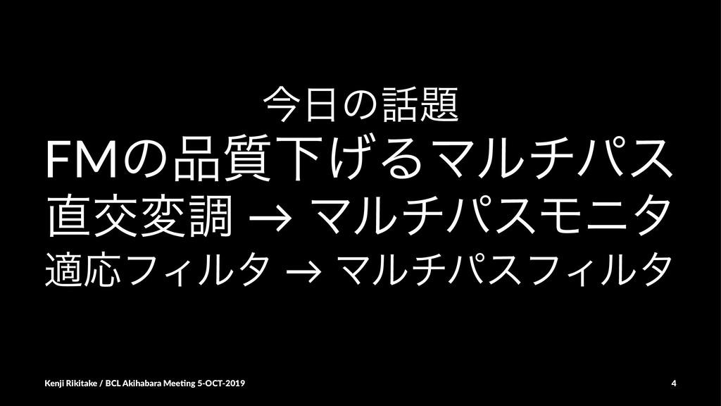 ࠓͷ FMͷ࣭Լ͛ΔϚϧνύε ަมௐ → ϚϧνύεϞχλ దԠϑΟϧλ → Ϛϧ...