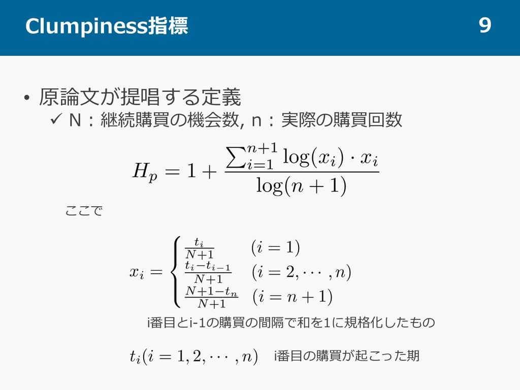 • 1 ü : Hp = 1 + Pn+1 i=1 log(xi)...