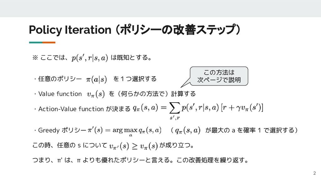 Policy Iteration (ポリシーの改善ステップ) 2 ※ ここでは、       ...