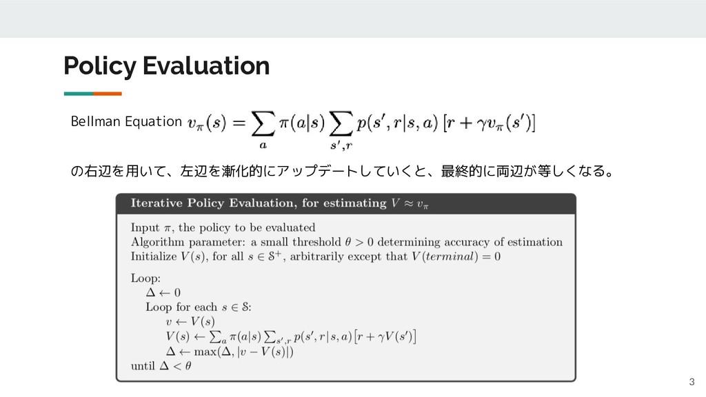 Bellman Equation の右辺を用いて、左辺を漸化的にアップデートしていくと、最終的...
